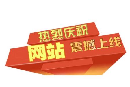 热烈庆祝陕西贝尔人才服务有限公司官方网站改版上线!